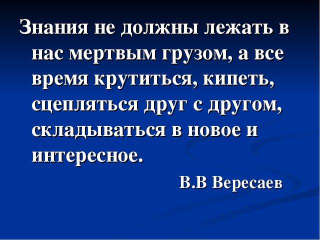 Знания не должны лежать в нас мертвым грузом, а все время крутиться, кипеть,...