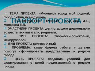 ПАСПОРТ ПРОЕКТА ТЕМА ПРОЕКТА: «Мурманск город мой родной, город любим всей д