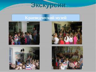 Экскурсии Краеведческий музей