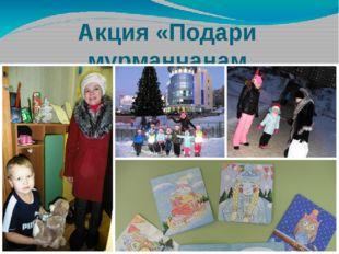 Акция «Подари мурманчанам новогоднее настроение»