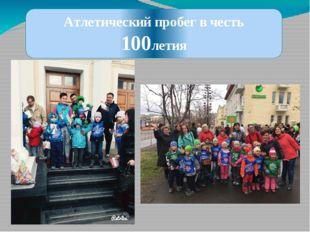 Атлетический пробег в честь 100летия