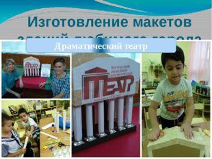 Изготовление макетов зданий любимого города Драматический театр