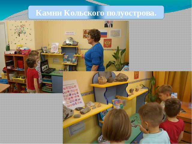 Камни Кольского полуострова.