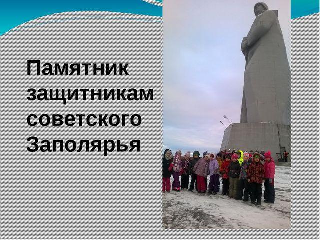 Памятник защитникам советского Заполярья