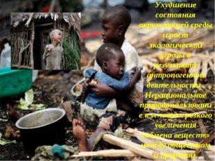 Ухудшение состояния окружающей среды и рост экологической угрозы в результате