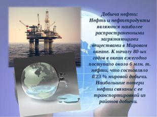 Добыча нефти: Нефть и нефтепродукты являются наиболее распространенными загря