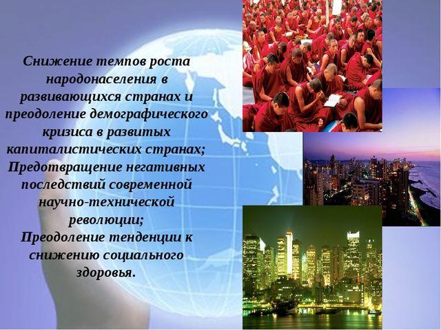 Снижение темпов роста народонаселенияв развивающихся странах и преодоление д...