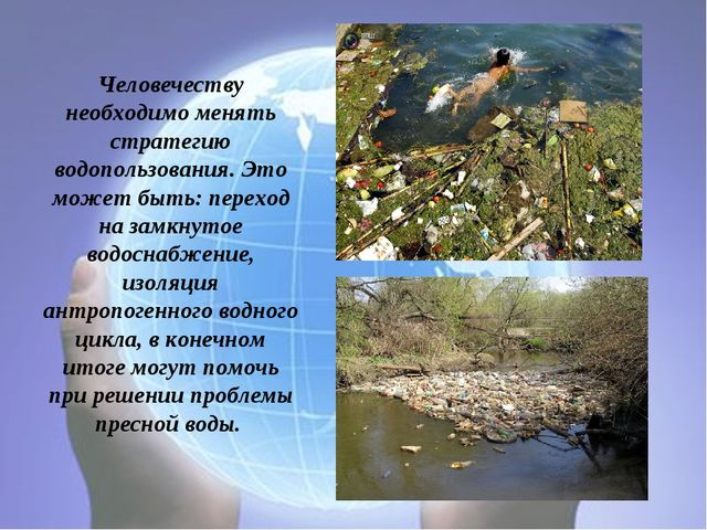 Человечеству необходимо менять стратегию водопользования. Это может быть: пер...