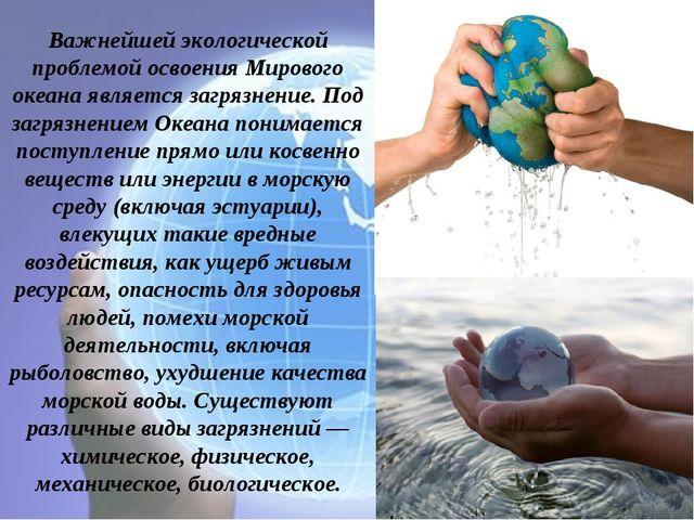 Важнейшей экологической проблемой освоения Мирового океана является загрязнен...