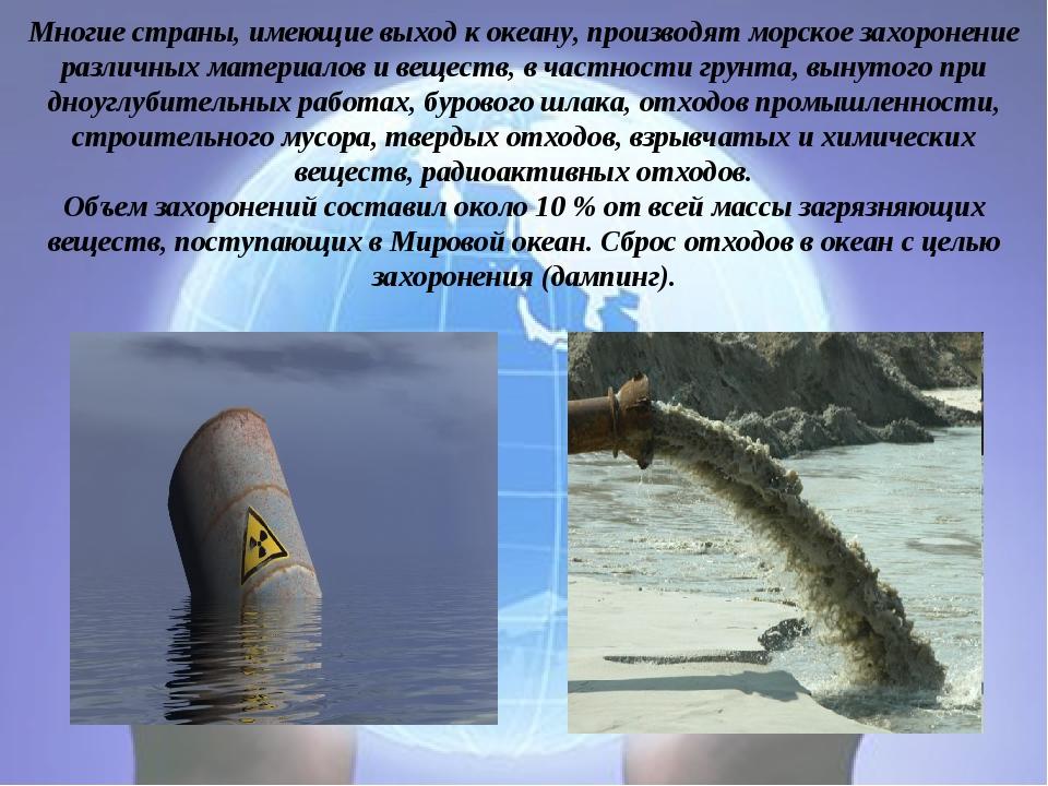 Многие страны, имеющие выход к океану, производят морское захоронение различн...