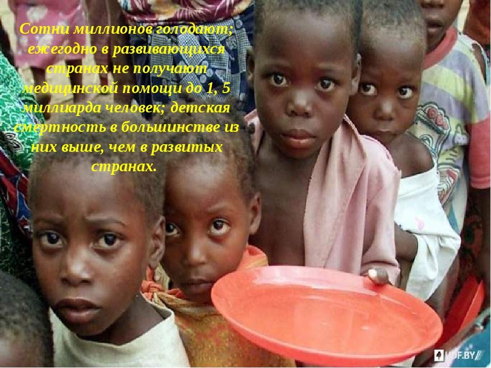 Сотни миллионов голодают; ежегодно в развивающихся странах не получают медици...