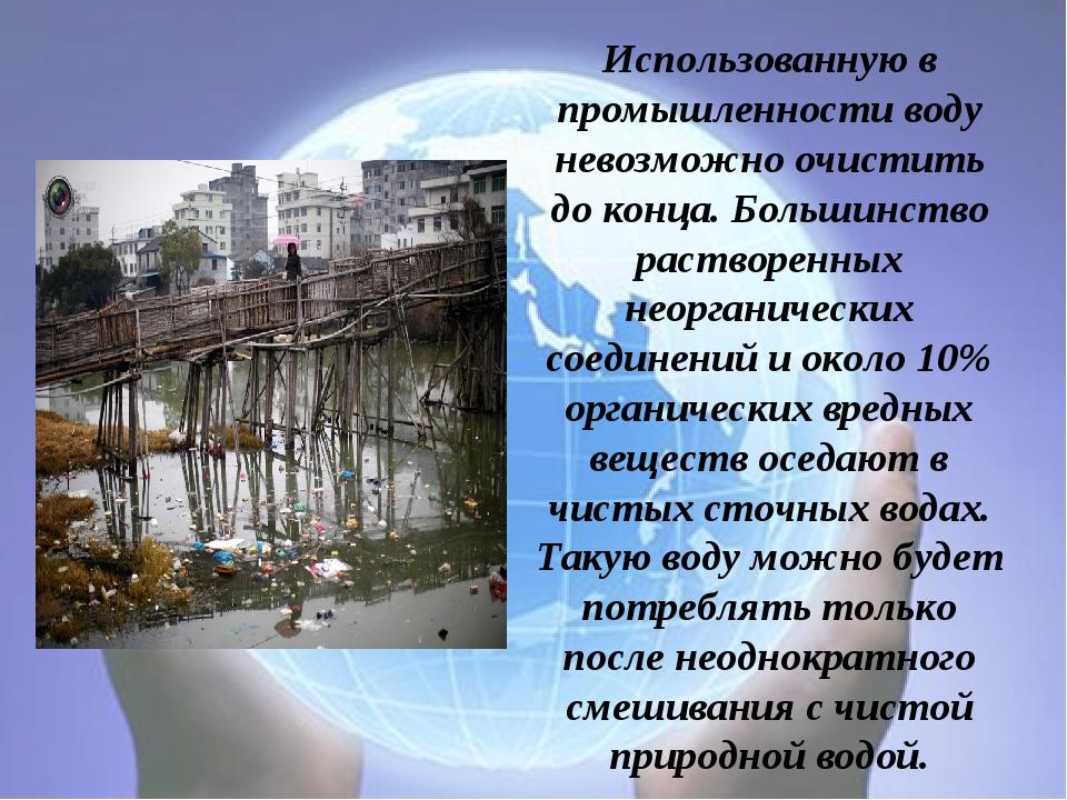 Использованную в промышленности воду невозможно очистить до конца. Большинств...