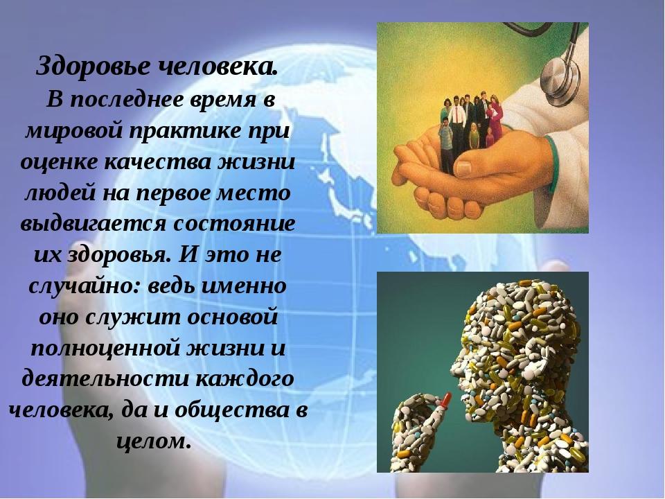 Здоровье человека. В последнее время в мировой практике при оценке качества ж...