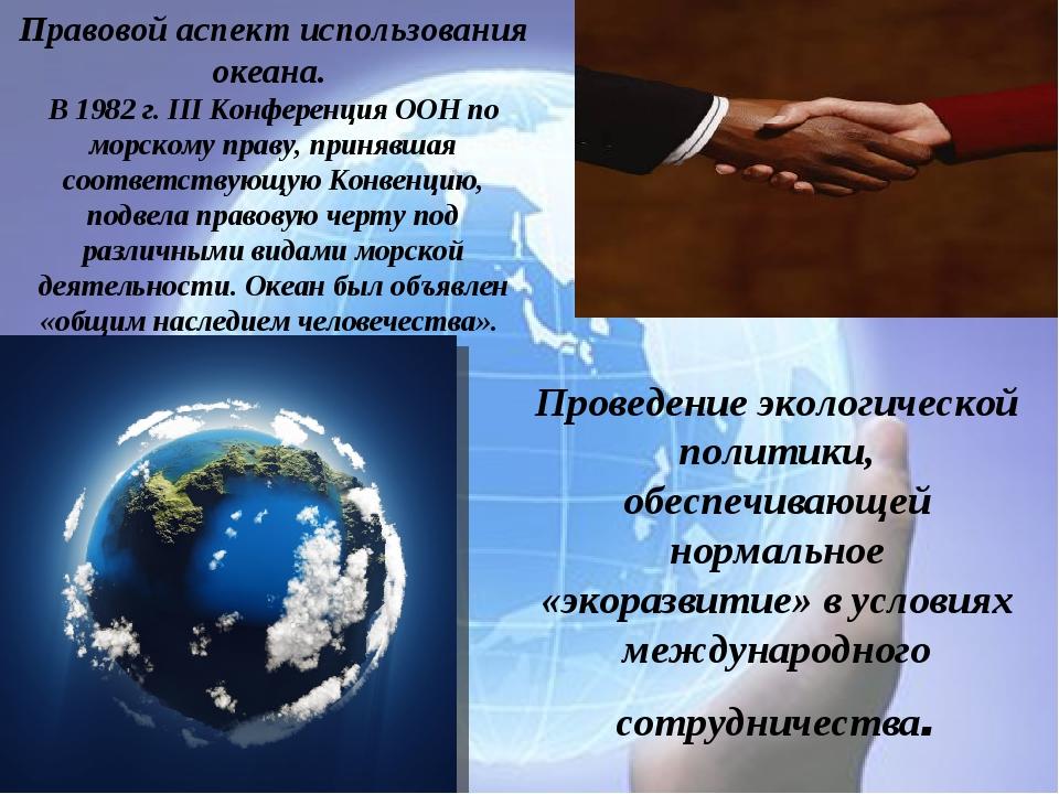 Проведение экологической политики, обеспечивающей нормальное «экоразвитие» в...