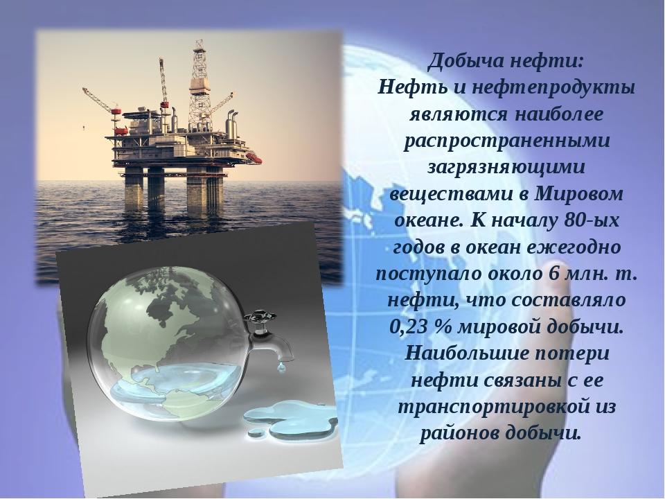 Добыча нефти: Нефть и нефтепродукты являются наиболее распространенными загря...