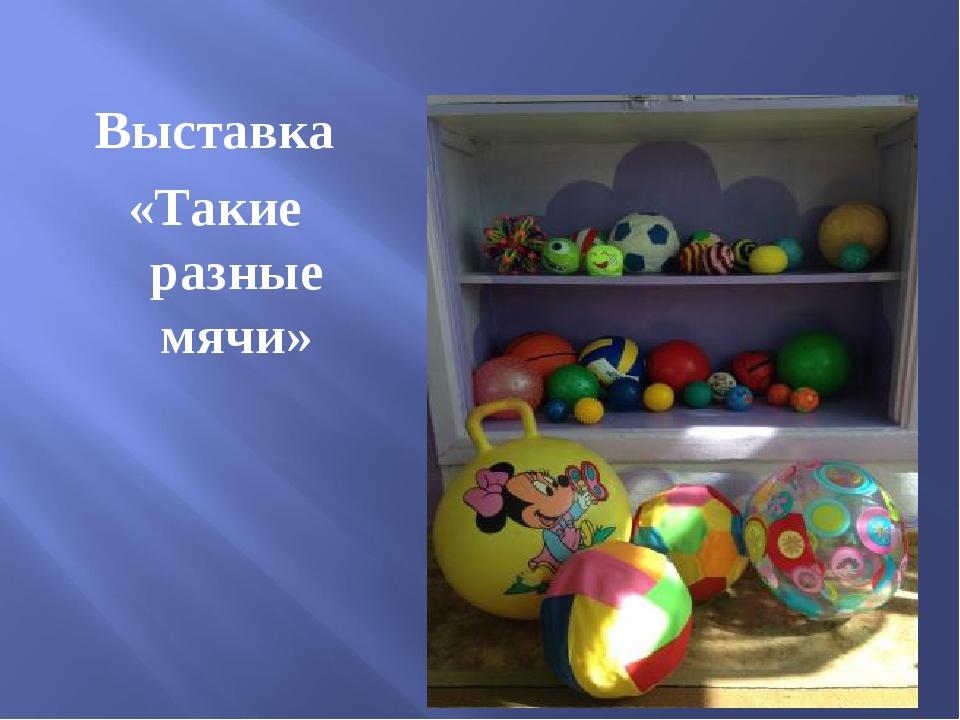 Выставка «Такие разные мячи»