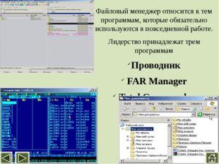 Управление файловой системой Смена логического диска на левой панели: ALT+F1
