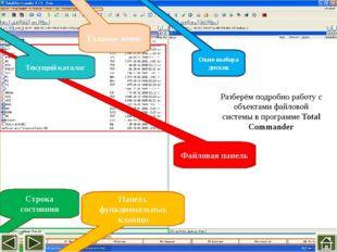 File Navigator File Navigator взял многое и от FAR Manager, и от Total Comman