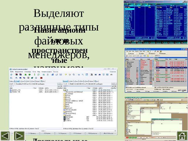 Пример программы - файлового менеджера