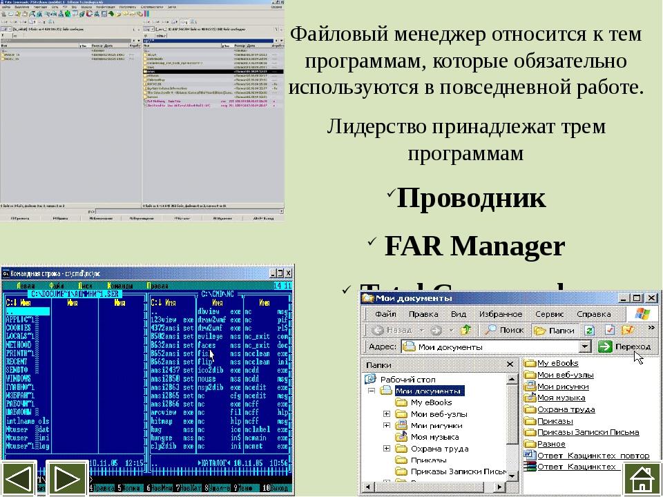 Управление файловой системой Смена логического диска на левой панели: ALT+F1...