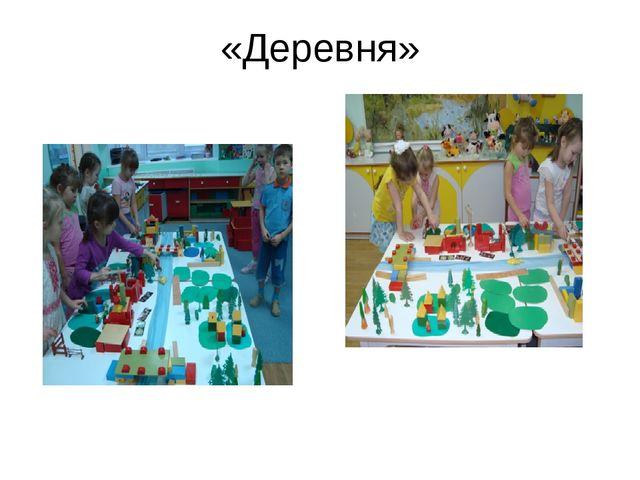 «Деревня»