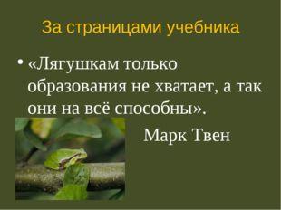 За страницами учебника «Лягушкам только образования не хватает, а так они на