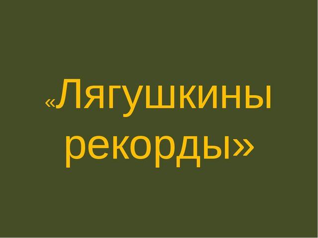 «Лягушкины рекорды»