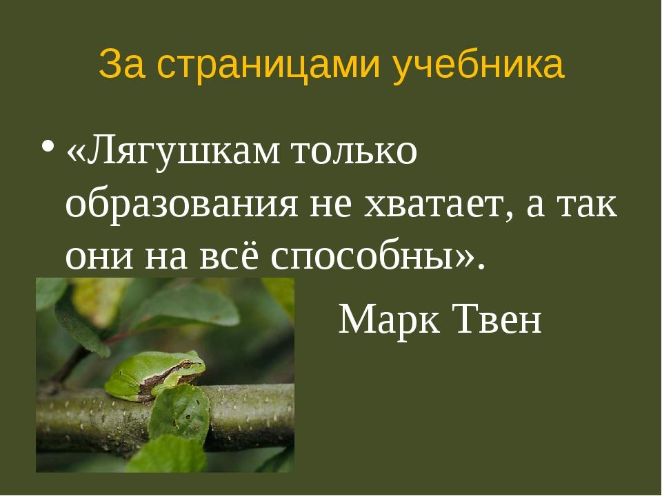 За страницами учебника «Лягушкам только образования не хватает, а так они на...