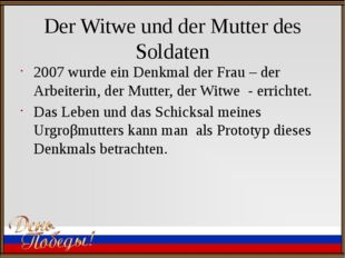 Der Witwe und der Mutter des Soldaten 2007 wurde ein Denkmal der Frau – der A
