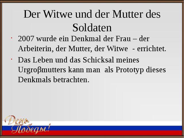 Der Witwe und der Mutter des Soldaten 2007 wurde ein Denkmal der Frau – der A...