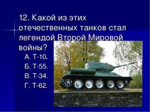 12. Какой из этих отечественных танков стал легендой Второй Мировой войны? А.