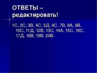ОТВЕТЫ – редактировать! 1С, 2С, 3В, 4С, 5Д, 6С, 7В, 8А, 9В, 10С, 11Д, 12В, 13