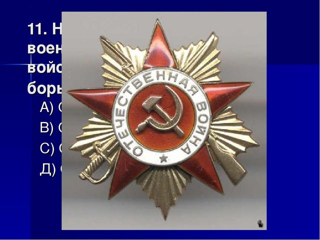 11. Награждение военнослужащих всех родов войск и гражданских лиц за борьбу с...