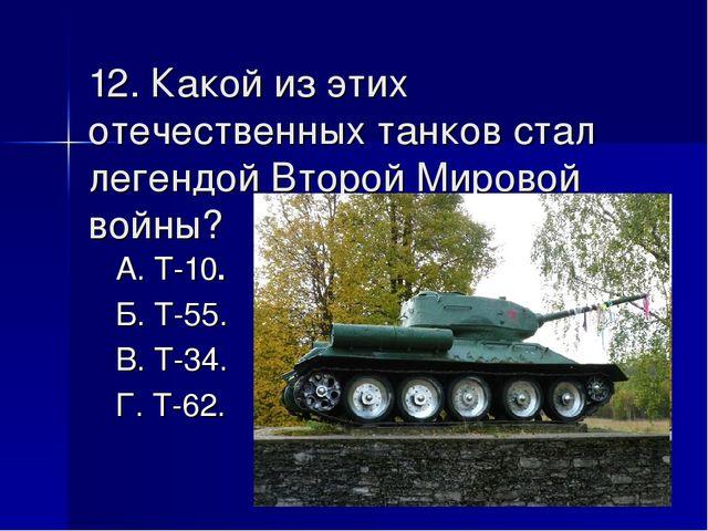 12. Какой из этих отечественных танков стал легендой Второй Мировой войны? А....