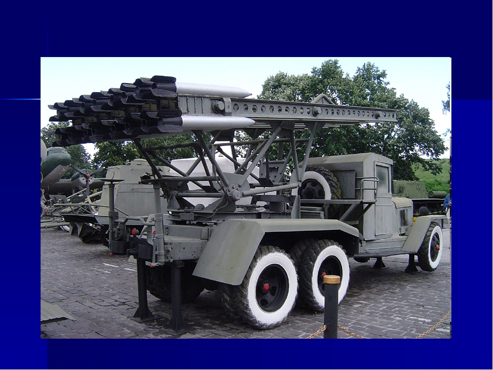 13. Какое название получило советское реактивное орудие залпового огня времён...