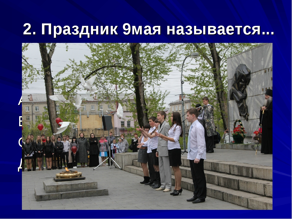 2. Праздник 9мая называется... А) День независимости В) День народного единст...