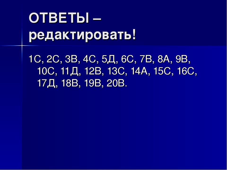 ОТВЕТЫ – редактировать! 1С, 2С, 3В, 4С, 5Д, 6С, 7В, 8А, 9В, 10С, 11Д, 12В, 13...