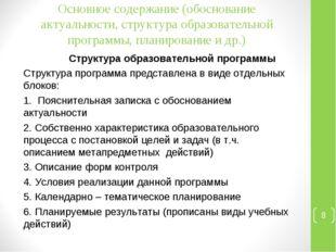 Структура образовательной программы Структура программа представлена в виде