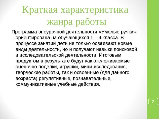 Краткая характеристика жанра работы Программа внеурочной деятельности «Умелые...