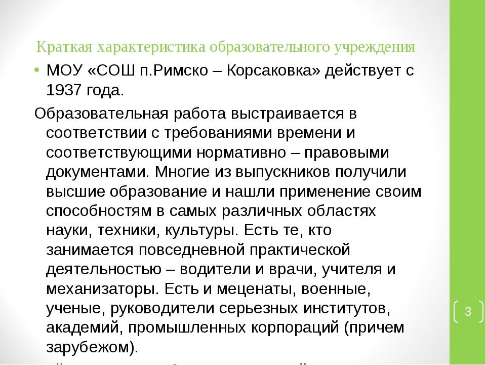 Краткая характеристика образовательного учреждения МОУ «СОШ п.Римско – Корсак...