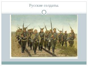Русские солдаты.