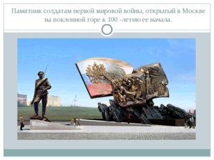Памятник солдатам первой мировой войны, открытый в Москве на поклонной горе к