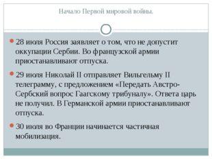Начало Первой мировой войны. 28 июля Россия заявляет о том, что не допустит о