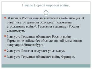 Начало Первой мировой войны. 31 июля в России началась всеобщая мобилизация.