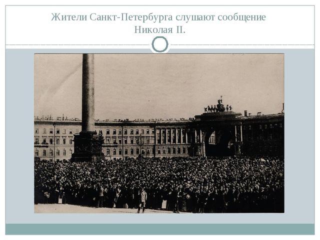 Жители Санкт-Петербурга слушают сообщение Николая II.