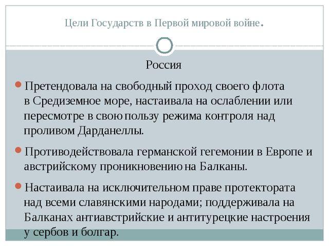 Цели Государств в Первой мировой войне. Россия Претендовала на свободный прох...