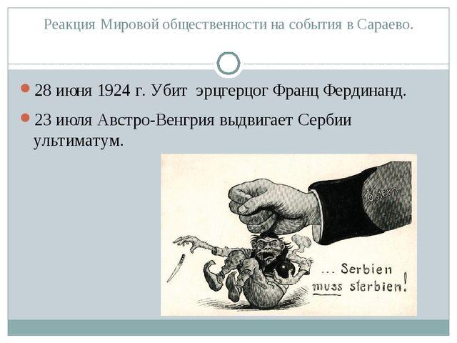 Реакция Мировой общественности на события в Сараево. 28 июня 1924 г. Убит эрц...