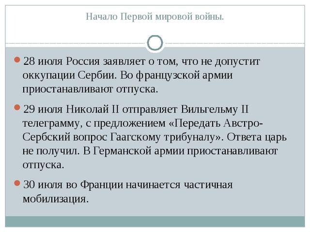 Начало Первой мировой войны. 28 июля Россия заявляет о том, что не допустит о...