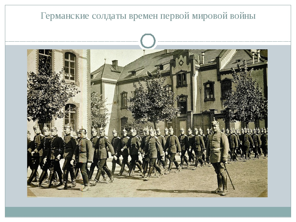 Германские солдаты времен первой мировой войны