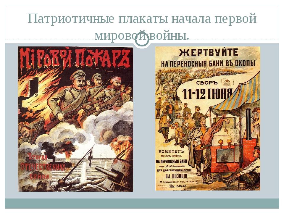 Патриотичные плакаты начала первой мировой войны.